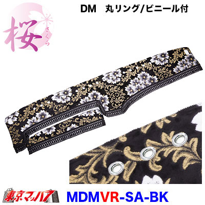 ダッシュマット【丸リング】【ビニール付】2t~大型 桜-さくら