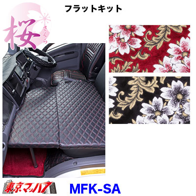 フラットキット【イスズ07エルフ】桜-さくら