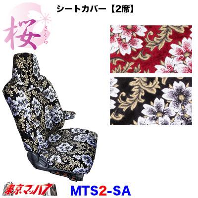 シートカバー【2席】【ビニール無し】桜-さくら