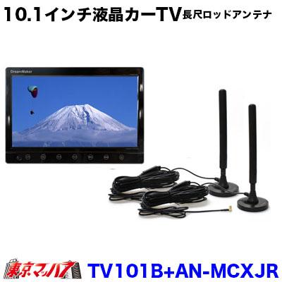 ドリームメーカー 10.1インチ液晶カーTV 長尺ロッドアンテナDC12V/24V共用