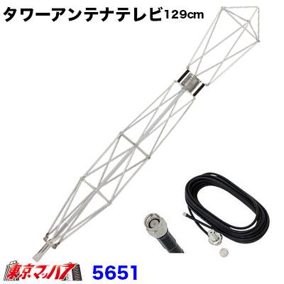 【5651】タワーアンテナテレビ129cm SMAタイプ