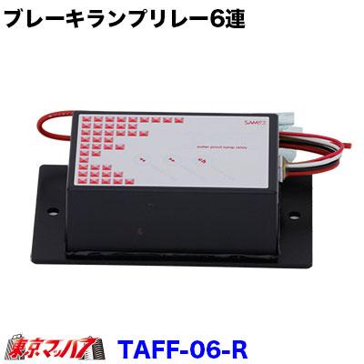 ブレーキランプリレー【TAFF-06-R Reinforced】(タフ・レインフォース) 6連