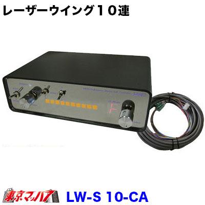 ウインカーランプリレー【LASER WING SPECIAL】(レーザーウイング・スペシャル) 10連ケーブルセット