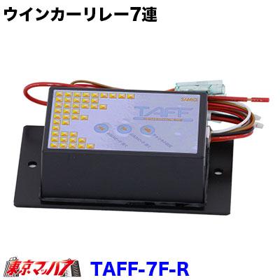 ウインカーランプリレー【TAFF-7F-R Reinforced】(タフ・レインフォース) 7連