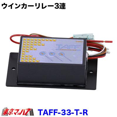 ウインカーランプリレー【TAFF-33-T-R Reinforced】(タフ・レインフォース) トリプル3連