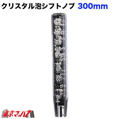 クリスタル泡シフトノブ 300mm 【クリヤ】12×1.25 日野/三菱/トヨタ