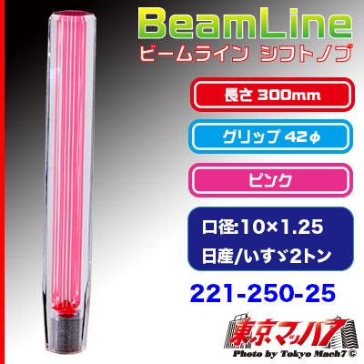 ビームラインシフトノブ 300mm【ピンク】10×1.25