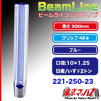 ビームラインシフトノブ 300mm【ブルー】10×1.25