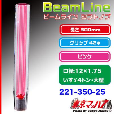 ビームラインシフトノブ 300mm【ピンク】12×1.75
