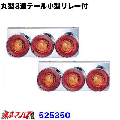 丸型3連テールランプ小型R/L 【24v】リレー付き