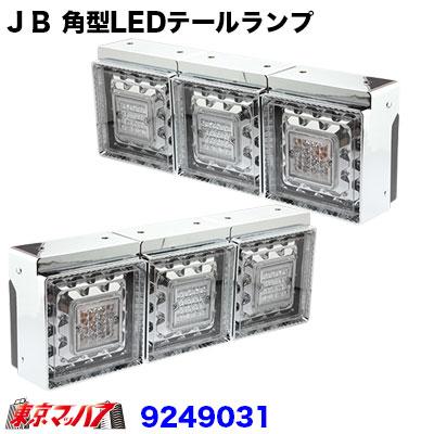 JBJB 角型LEDテールランプ3連, 真珠のジェルム:771b7aae --- vampireforum.net