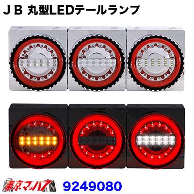 JB 丸型LEDテールランプ 3連左右セット