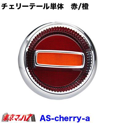 チェリーテール単体 赤/橙