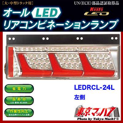 3連LEDリアコンビネーションランプ(左)