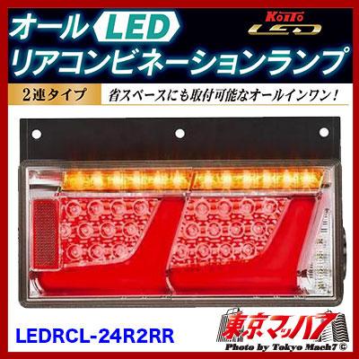 2連LEDリアコンビネーションランプ(右)