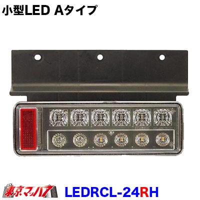 小型オールLEDリアコンビネーションランプ(右)Aタイプ(トヨタ/ダイナ 日野/デュトロ)
