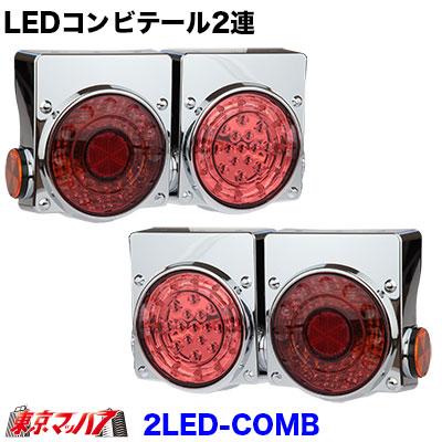 LEDコンビテール2連用R/L