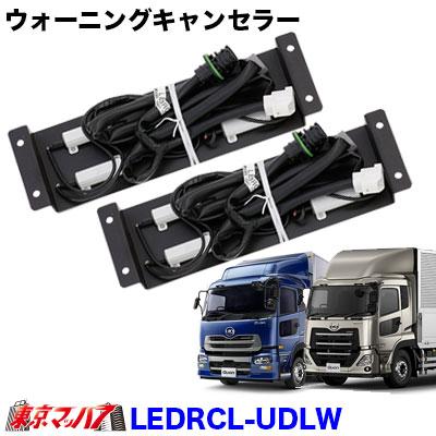 LEDリアコンビネーションランプ用ウォーニングキャンセラー UDトラックス大型車用 H29式~