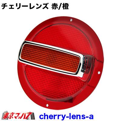 チェリーテール レンズ 赤/橙