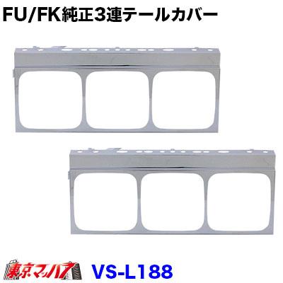 純正3連テールカバーセットFK/FU共用