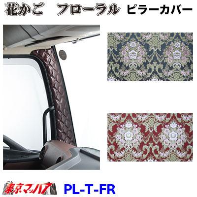 ピラーカバーL/Rセット【フローラル】