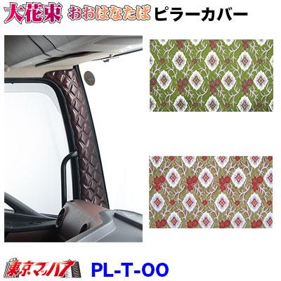 ピラーカバーL/Rセット【大花束】