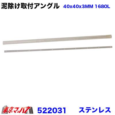 泥よけ 長たれ用アングル【ステンレス】取付ステー2t標準用 1680mm 1本