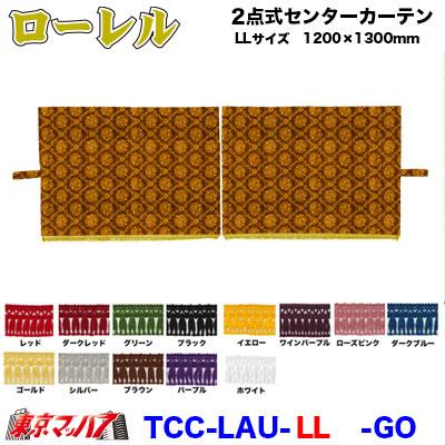 【当店、おすすめ!!】 2点式センターカーテン ローレル【LL】1200×1300mm 2枚組