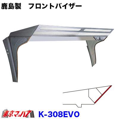 鹿島製 フロントバイザー2段アクリルLED仕様 面イチ【K-308EVO】4tw/大型車