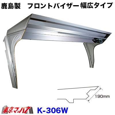 鹿島製 フロントバイザー2段幅広タイプ【K-306W】4tw/大型
