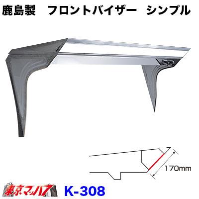 鹿島製 フロントバイザー2段アクリルLED仕様【K-308】4tw/大型
