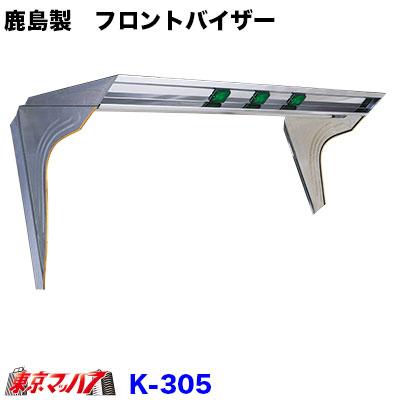 鹿島製 フロントバイザー 鹿島製 K-305 K-305 4tw 4tw/大型/大型, りんごClub:ff496b58 --- vampireforum.net