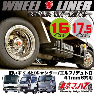 ステンレスホイールライナー4t一部いすゞ車 3.5tキャンター・エルフ41mm6穴【237-141-27】