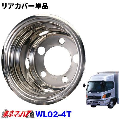 リアカバー(ステンレスホイールライナー単品)4t/マイクロバス