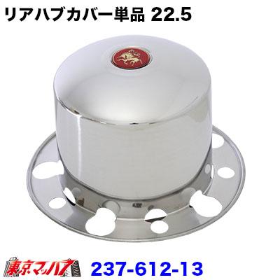 リアハブカバー(ステンレスホイールライナー単品)7.50×22.5-OF162 33mm ISO10穴