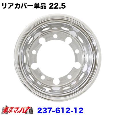 リアカバー(ステンレスホイールライナー単品)7.50×22.5-OF162 33mm ISO10穴