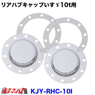 メッキリアハブキャップL/RセットISO 10個止め【リア大型】いすゞ