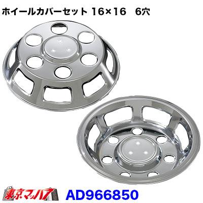 メッキホイールカバーセットWタイヤDX三菱 キャンター16×16用6穴