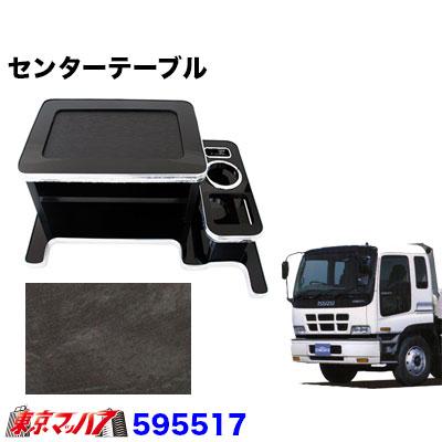 センターテーブル いすゞギガ H6.12~H27.10黒木目