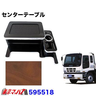 センターテーブル いすゞギガ H6.12~H27.10茶木目