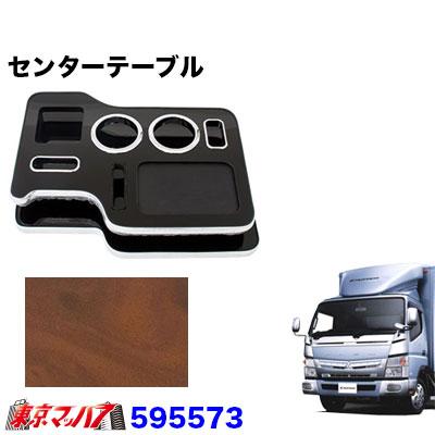 センターテーブル ふそうブルーテックキャンター 標準/ワイド用 H22.11~茶木目
