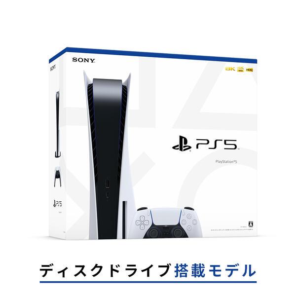 【即納可能】【新品】PlayStation 5 プレイステーション5本体 (CFI-1000A01)★ご注意事項あり★【あす楽対応】プレステ5本体/PS5本体※ご注文者様住所とお届け先が異なる場合はキャンセルいたします。営業所止めもお受けできません