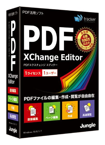 【即納可能】【新品】【PC】PDF-XChange Editor【送料無料※沖縄除く】【あす楽対応】【smtb-u】【RCP】