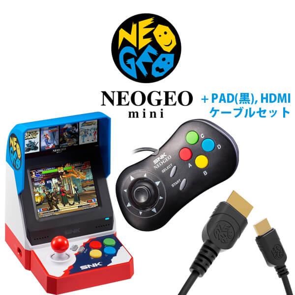 【即納可能】【新品】NEOGEO mini 本体 + PAD (Black) + 純正HDMIケーブル(2m) スペシャル3点セット【エンタメ福袋】【先着プレミア】【あす楽対応】【送料無料】【smtb-u】ネオジオミニ/SNK