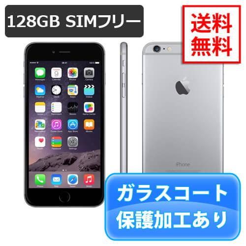 特典付【即納可能】iPhone6 128GB 国内版SIMフリー スペースグレイ A1586 白ロム【中古】【液晶保護オプション可】【良品】【動作確認済】【あす楽対応】【送料無料】【smtb-u】アイフォン