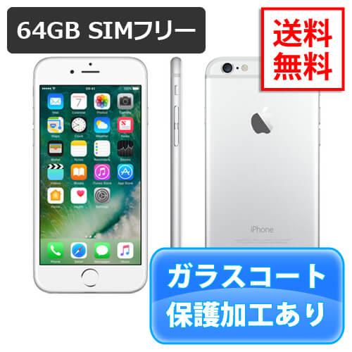 特典付【即納可能】iPhone6 64GB 国内版SIMフリー シルバー A1586 白ロム【中古】【液晶保護オプション可】【美品】【動作確認済】【あす楽対応】【送料無料】【smtb-u】アイフォン