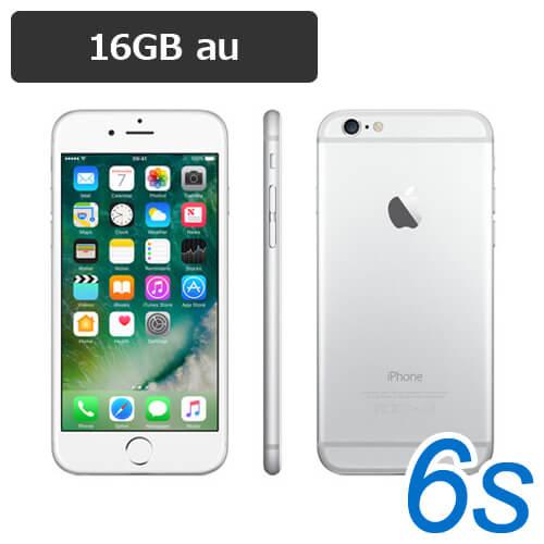 特典付【即納可能】iPhone6s 16GB シルバー au 白ロム【中古】【良品Bランク】【保護ガラス付き】【動作確認済】【あす楽対応】【送料無料】【smtb-u】アイフォン