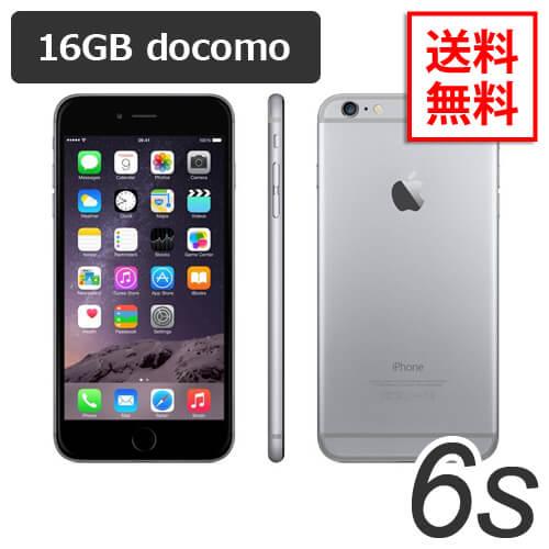 特典付【即納可能】docomo iPhone6s 16GB スペースグレイ A1688 白ロム【中古】【良品】【保護ガラス付き】【動作確認済】【あす楽対応】【送料無料】【smtb-u】アイフォン / ドコモ