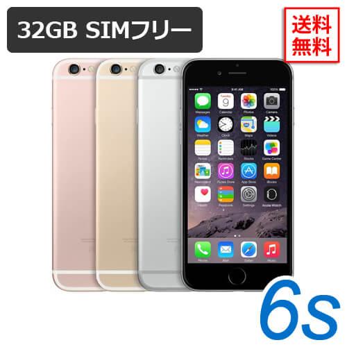 特典付【即納可能】【新品】iPhone6s 32GB SIMフリー A1688 白ロム【ローズゴールド / ゴールド / シルバー / スペースグレイ】【保護ガラス付き】【動作確認済】【あす楽対応】【送料無料】【smtb-u】アイフォン