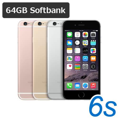 特典付【即納可能】Softbank iPhone6s 64GB 白ロム 4色展開【中古】【良品】【保護ガラス付き】【ローズゴールド/ゴールド/シルバー/スペースグレイ】【動作確認済】【あす楽対応】【送料無料】【smtb-u】アイフォン / ソフトバンク